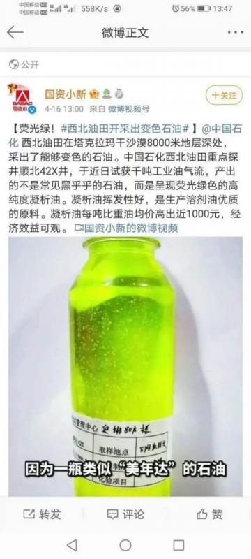 日刊:成都模特圈大瓜,你吃瓜了吗? liuliushe.net六六社 第20张